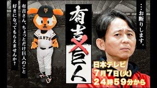【有吉×巨人】7月7日(火)深夜24:59から放送!【SEASON2】