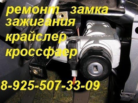 Ремонт замка зажигания крайслер кроссфаер 8-925-507-33-09