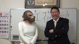 【娘登場】立花孝志の愛娘とトーク薬剤師試験合格