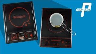 Электроплиты Wimpex индукционная и инфракрасная обзор