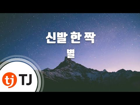 [TJ노래방] 신발한짝 - 별 (Pair of A Shoe - Byul) / TJ Karaoke