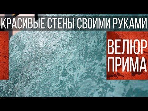 Декоративная Штукатурка Велюр Прима - Перламутровая Фактура