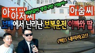 블랙박스 영상] 보배에서 난리난 보복운전 아빠와 딸 실…
