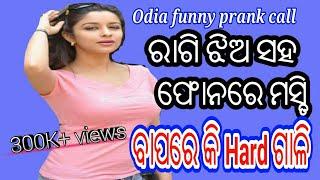 Odia girl funny prank call_odia_girl_gali || Koutukia Hasa katha