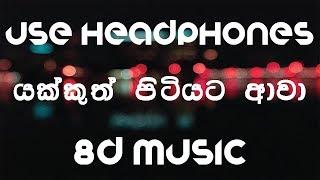 Yaka Crew - Yakkuth Pitiyata 8D Audio