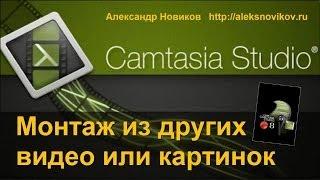 Camtasia Studio 8 монтаж видео(Camtasia Studio 8 http://aleksnovikov.ru Обучающий видеоурок по монтажу видео в программе Camtasia Studio 8. Учимся создавать и..., 2013-12-11T01:36:24.000Z)