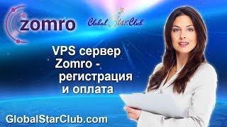 VPS сервер Zomro - реєстрація