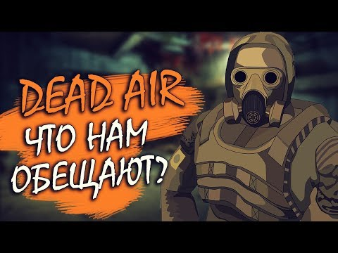 S.T.A.L.K.E.R. Dead Air 1.0 - Что нам обещают разработчики?