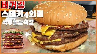 [당뇨식사] 버거킹 스태커4와퍼 식후 혈당체크! 햄버거…