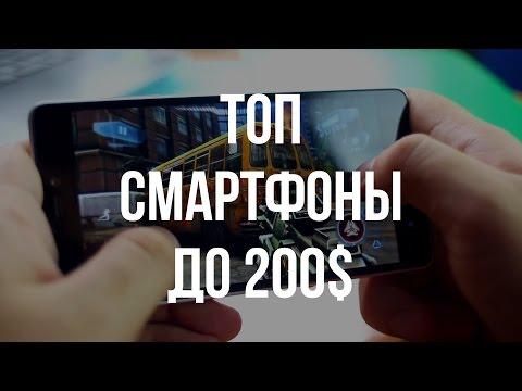 Лучшие смартфоны до 200 долларов/13000 рублей на конец 2016 года.