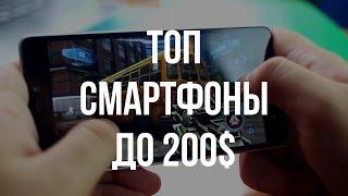Лучшие смартфоны до 200 долларов/13000 рублей на конец 2016 года