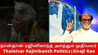நான்தான் ரஜினிகாந்த் அசத்தும் முதியவர்   Thalaivar Rajinikanth Politics   Sivaji Rao