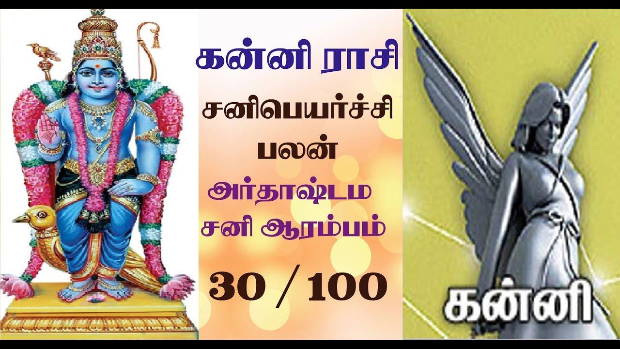 kanya Rasi Sani Peyarchi Palangal 2017-2020 in tamil | கன்னி இராசி  சனிபெயர்ச்சி பலன்கள்