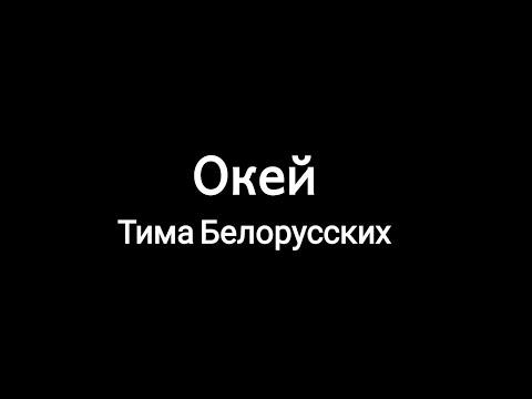 Тима Белорусских - Окей (текст песни/слова/lyrics) Премьера трека, 2020!!!