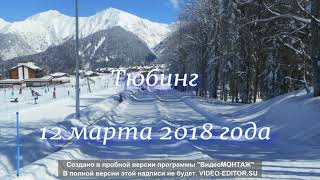 "Сочи. ГТЦ ""Газпром"". Приют Псехако. Тюбинг (спуск). 12 марта 2018 года."