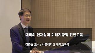 제 2회 인문대학 심포지엄 제3세션: 강준호 서울대학교…