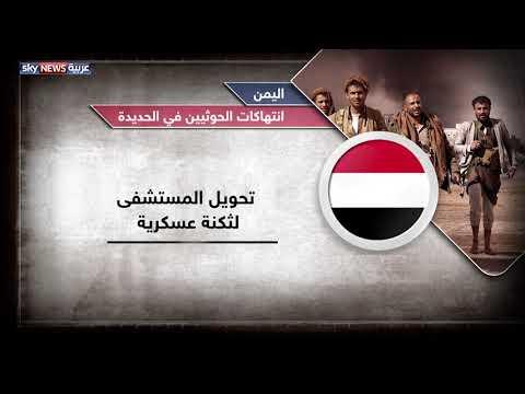 #اليمن.. انتهاكات الحوثيين في #الحديدة  - نشر قبل 8 ساعة