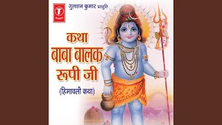 katha-baba-balk-roopi-ji-katha-vyakhya-sahit
