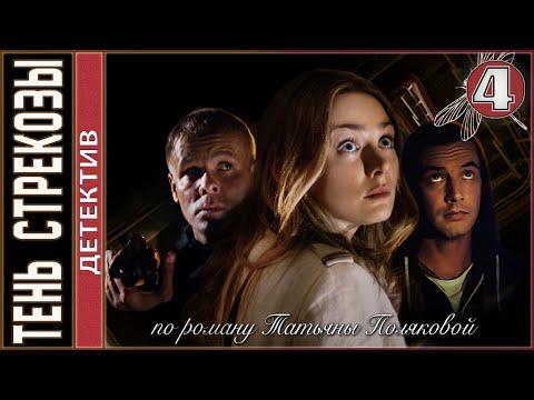 Тень стрекозы (2015). 4 серия.  Детектив, мелодрама, сериал.
