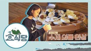 [효식당 스페셜] 효리네 레시피! #뚱뚱_달걀말이 #윤아_수제와플