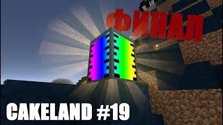 CakeLand #19: КРЕАТИВНЫЙ ТАНК! ФИНАЛ