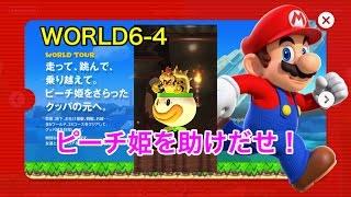 【SUPER MARIO RUN】WORlD6-4 ピーチ姫を助けだせ!