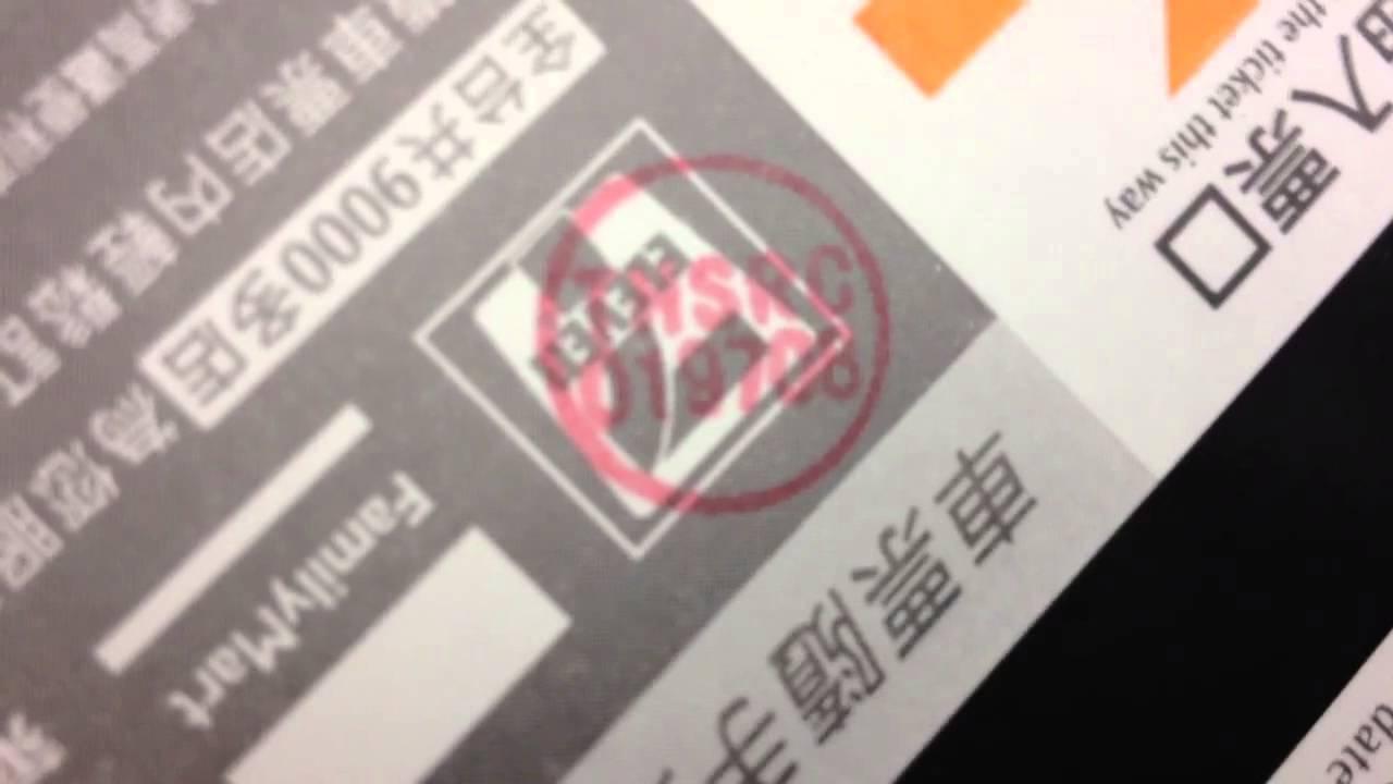 臺灣高鐵 自由座車票背面 列車長驗票章 - YouTube