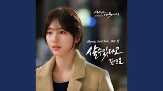 Youtube: I Can't Alive / Kim Yeon Jun