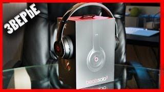 Наушники Beats Solo 2 - Обзор(Купить такие - http://goo.gl/wbtIzr Товар можно посмотреть здесь - http://www.re-store.ru/speakers/beats-solo2/white/ Instagram re:Store - http://instagram.com/ ..., 2014-06-12T09:00:01.000Z)