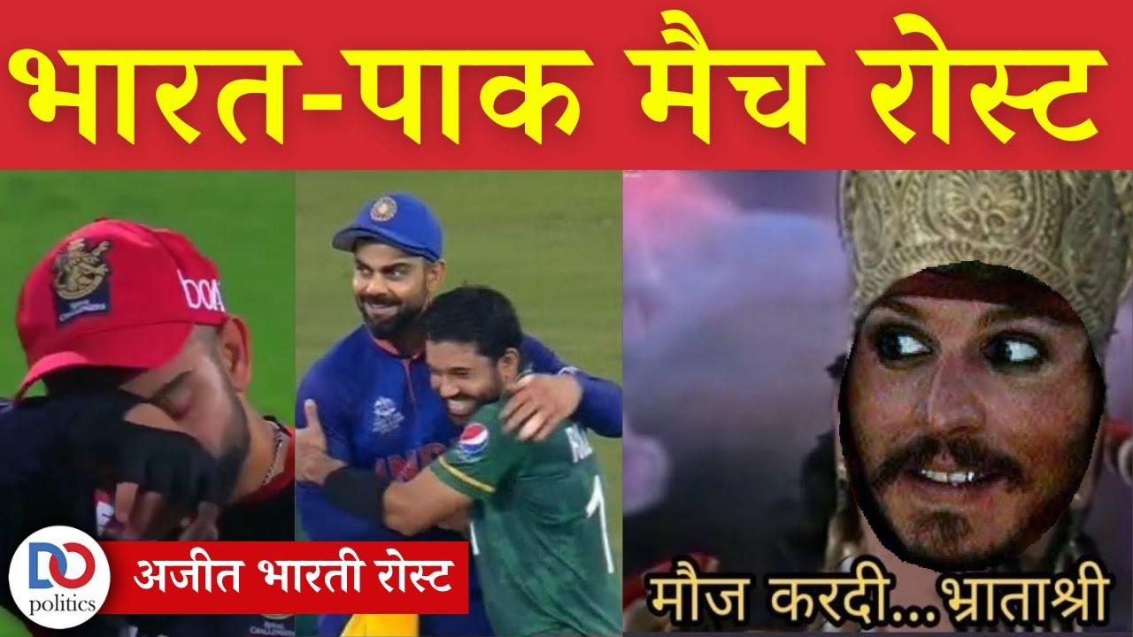 Ajeet Bharti Roasts Virat Kohli | India Vs Pakistan Match Satire | भारत-पाक मैच रोस्ट