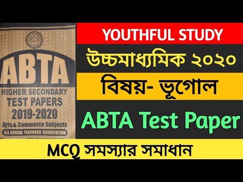 HS 2020 //ভূগোল // ABTA Test Paper Solve // উচ্চমাধ্যমিক Geography এবিটিএ টেস্ট পেপার সমাধান
