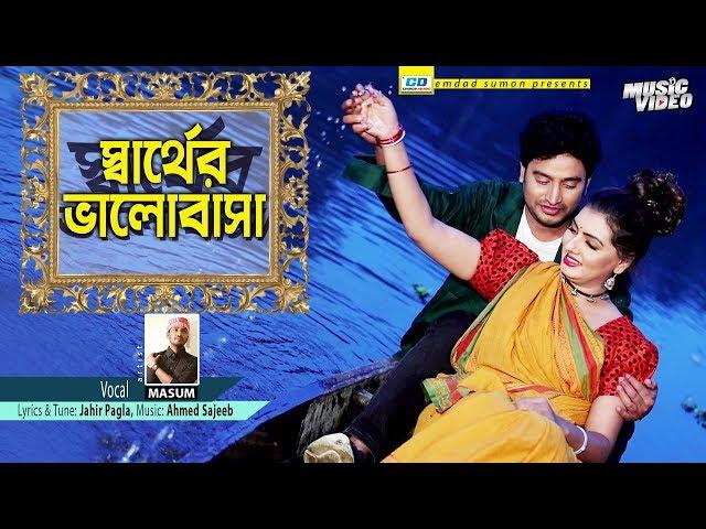 Sarther Valobasa by Ahmed Sajeeb ft Masum Bangla Music Video Download