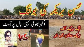 Mohsin Breeker bolwing to Akbar Bholi first Ball Out ||YouTube