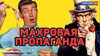 Что такое пропаганда? // ТРЕЙЛЕР