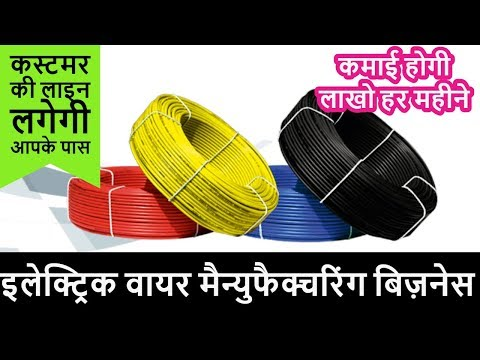 Electric Wire and Cable Manufacturing Plant In India ! PVC Wire Making Business Idea In Hindi