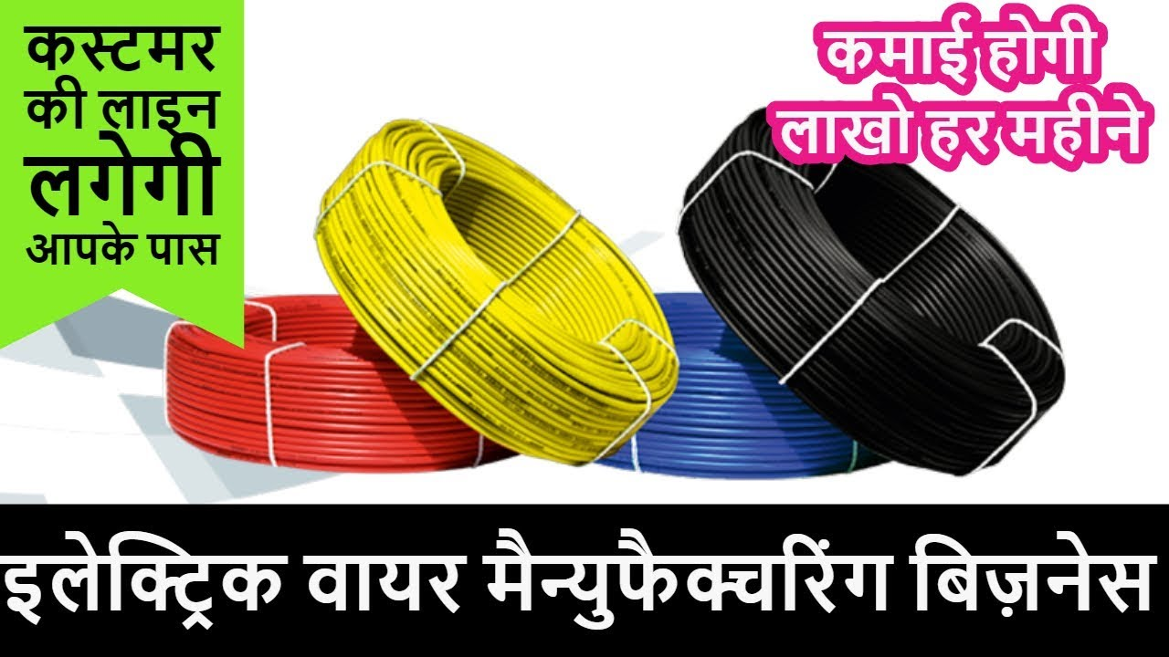 Electric Wire and Cable Manufacturing Plant In India ! PVC Wire Making on