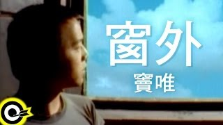 竇唯 Dou Wei【窗外 Outside the window】Official Music Video