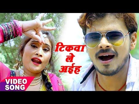 Pramod Premi का सबसे हिट गाना - टिकवा ले अईहा बलमुआ - Nathuniya Le Aiha Ae Raja Ji - Bhojpuri Songs
