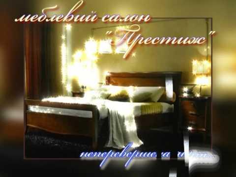 "Мебельный салон ""Престиж"", г. Херсон"