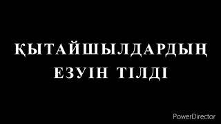 ҚЫТАЙШЫЛДАРДЫҢ ЕЗУІН ТІЛДІ