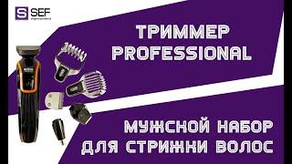 Видео обзор триммера-машинки для стрижки волос Rozia 6в1 SEF5.com.ua