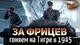 Battlefield V - Последний тигр - Прохождение