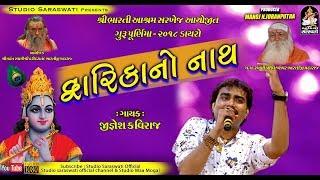 JIGNESH KAVIRAJ | DWARIKA NO NATH | દ્વારિકા નો નાથ | Bharti Ashram Sarkhej Ahmedabad 2018 Dayro