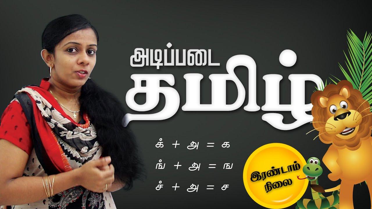 Learn Tamil (PART - 02)- Pre School Education - Adipadai Tamil - Educational Videos for Kids