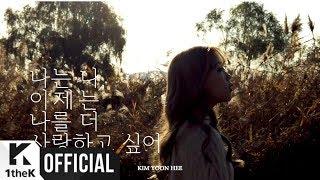 [MV] Kim Yoon Hee(김윤희) _ Love Myself(나는 나, 이제는 나를 더 사랑하고 싶어)