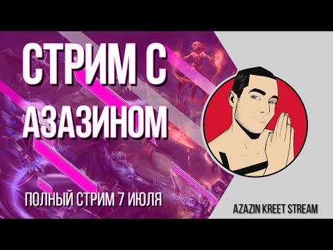 видео: Стрим dota 2 [by azazin kreet] #9