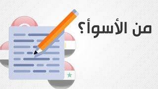 واقع المدرسة العربية