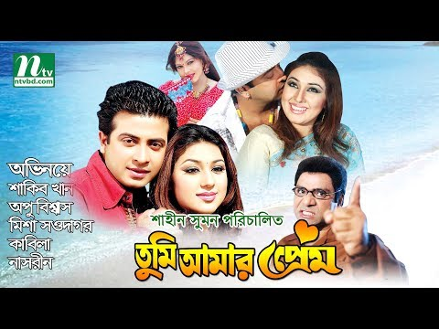 Bangla Movie: Tumi Amar Prem | Shakib Khan, Apu Biswas, Synthia, Misha | Directed By Shaheen Suman
