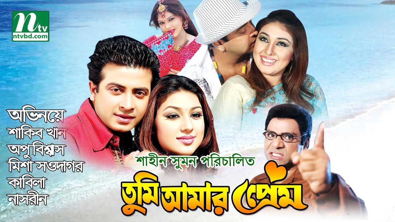 amar prem 2017 full movie