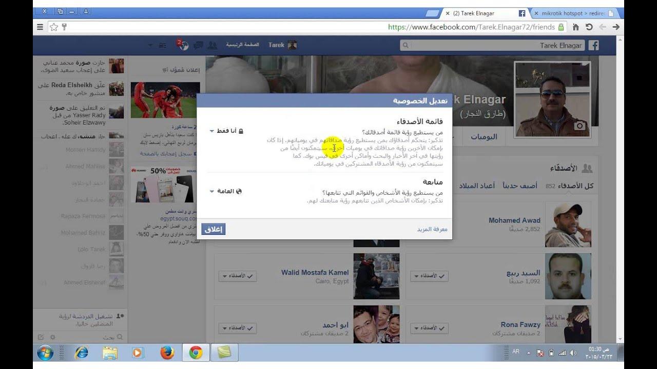 اخفاء قائمة الاصدقاء المشتركين في الفيسبوك Facebook